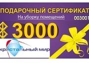 Получите бесплатный сертификат на 3000 руб. на услуги клининга