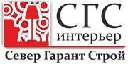 Студия дизайна и ремонта в Архангельске «СГС Интерьер»