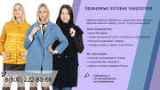 Пальто по оптовым ценам от производителя.